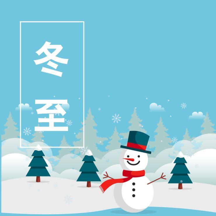 蓝色卡通二十四节气冬至祝福公众号封面次条小图