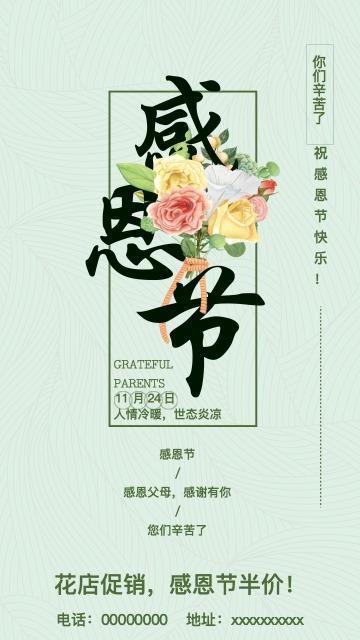 感恩节淡雅唯美浪漫花店促销宣传海报/小清新/简约/感谢/感恩贺卡