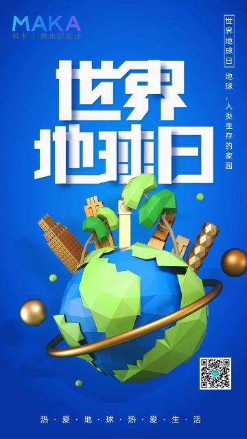 蓝色世界地球日宣传海报