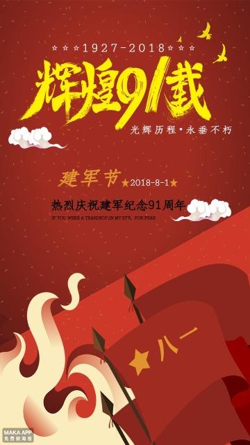 插画八一建军节91周年纪念党政宣传海报