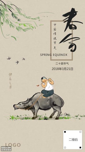 春分节气春天节气传统节日二十四节气海报中国画风格