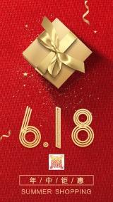 618时尚酷炫设计风格年中618狂欢盛典启动促销活动宣传海报