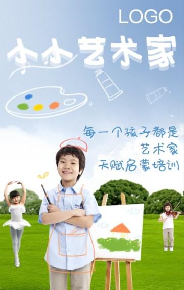 儿童绘画班、舞蹈班、音乐班招生宣传模板