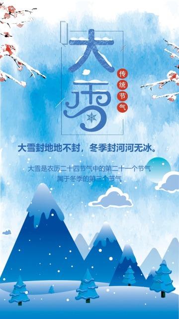 浪漫大雪节气祝福节日签到海报