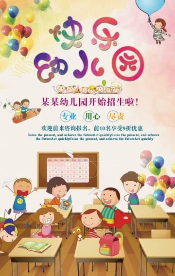 卡通手绘开学季幼儿园培训机构校园兴趣班招生啦