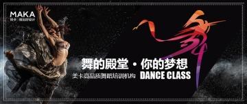 黑色炫酷舞蹈培训机构招生公众号封面大图
