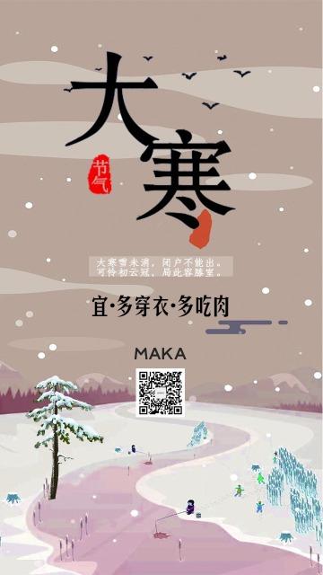 大寒节气浪漫日签企业宣传海报
