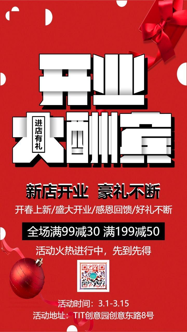 红色简约大气服装店新店开业促销活动宣传海报