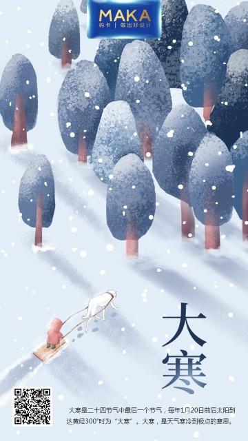 蓝色卡通大寒二十四节气创意海报节气祝福 手机海报