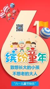 六一儿童节卡通通用节日祝福贺卡促销手机版宣传海报