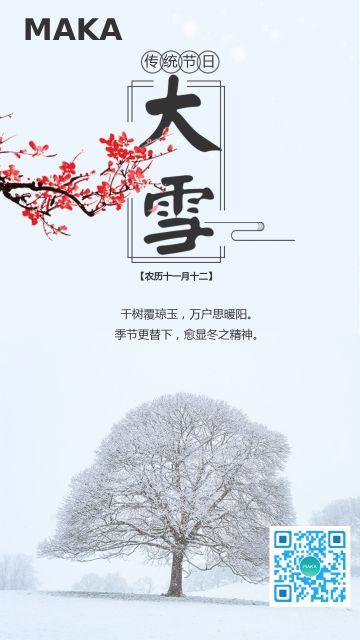 蓝色清新大雪日签二十四节气海报