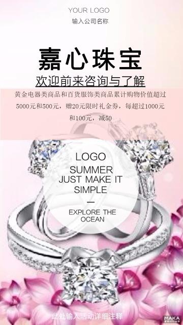 嘉兴珠宝海报促销活动模板