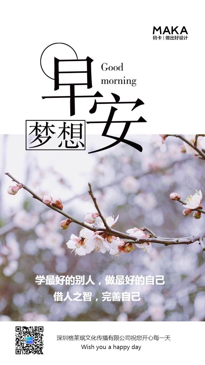 简约文艺早安日签朋友圈问候海报