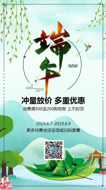 蓝色简约中国风端午节商家促销海报