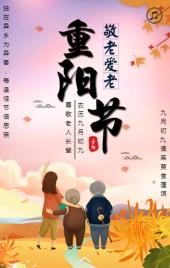 重阳敬老活动邀请函 重阳节社区活动 养老院慰问