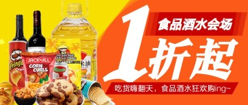 食品饮料促销公众号封面头图