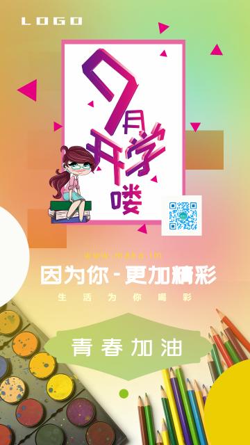 9月新学期开学扁平风格招生宣传海报