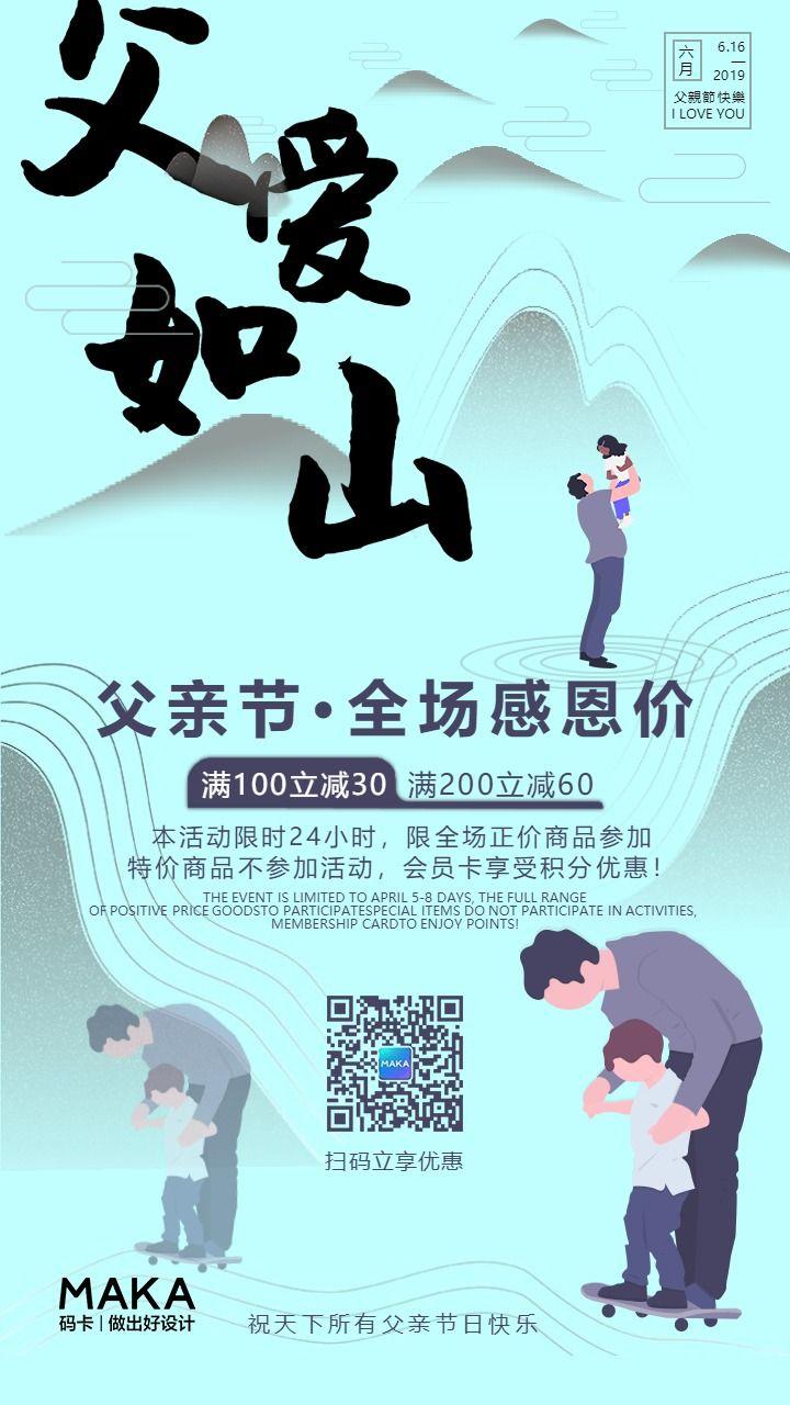 父亲节中国风插画产品促销通用宣传海报