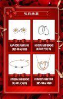 2018浪漫情人节礼物214店铺活动促销时尚饰品彩妆护肤