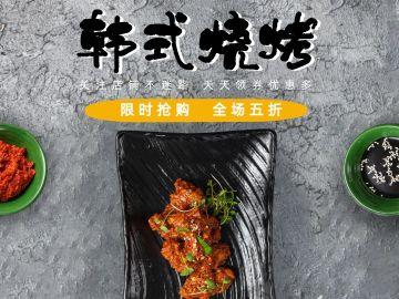 简约美食韩式烧烤美团主图