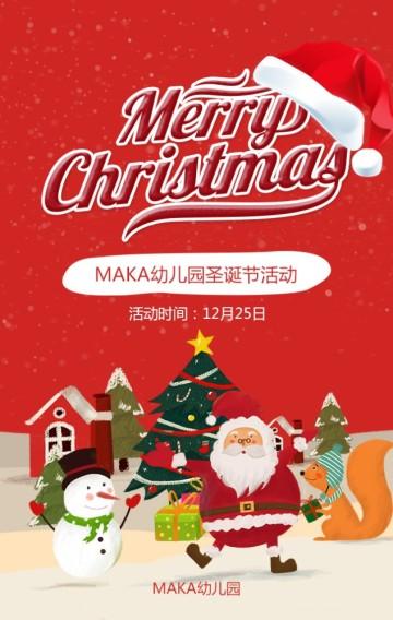 卡通手绘圣诞节亲子活动邀请函宣传H5