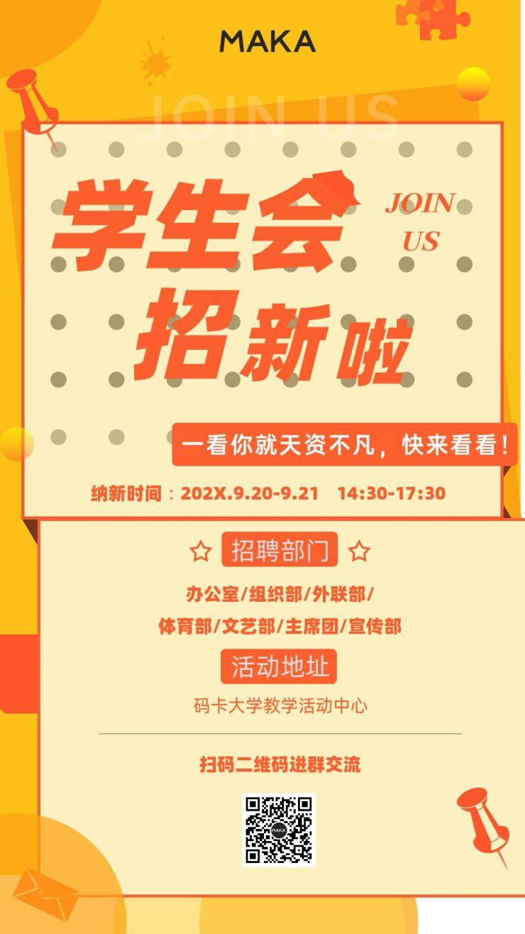 学生会招新简约橙色手机海报