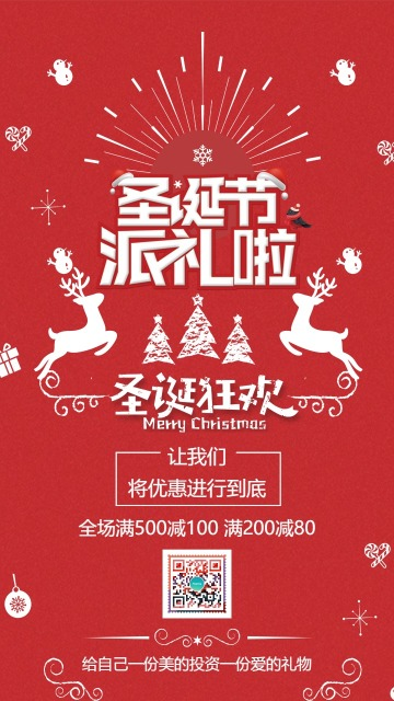 圣诞节狂欢促销优惠活动