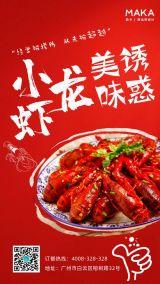 红色大气小龙虾促销活动手机海报模板