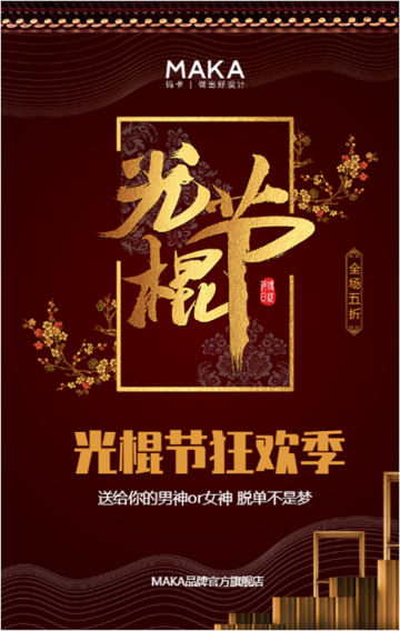 古典大气双十一光棍节狂欢季店铺优惠促销宣传推广H5