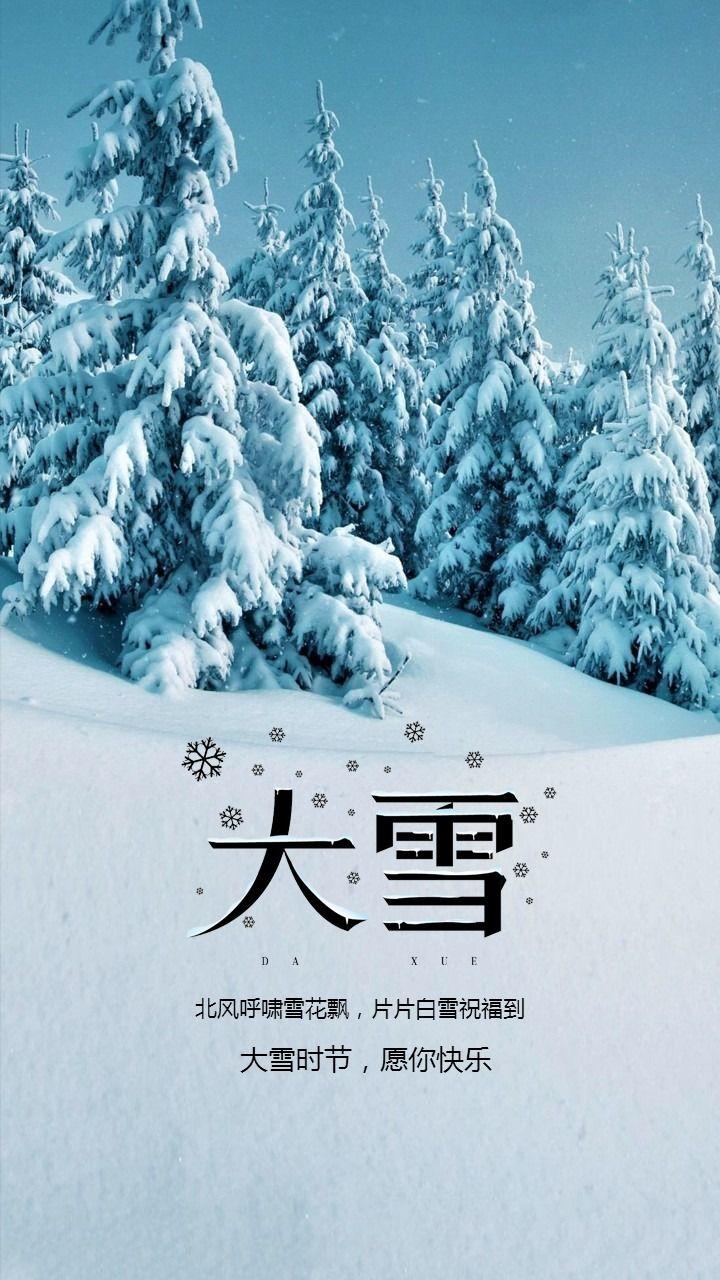 文艺简约二十四节气大雪时节日签
