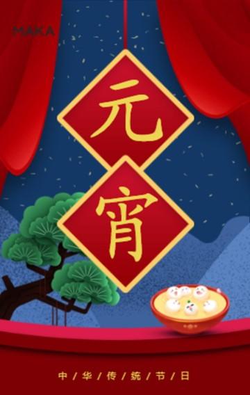 正月十五元宵节祝福 活动邀请函