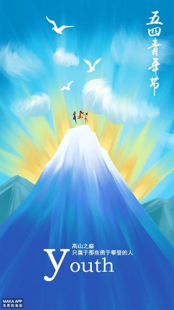 正能量五四青年节小清新唯美插画