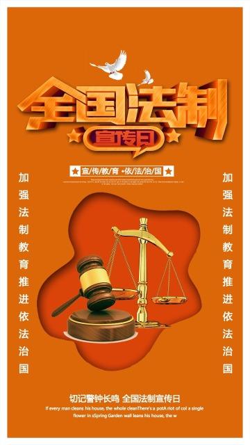 唯美创意全国法制宣传日海报