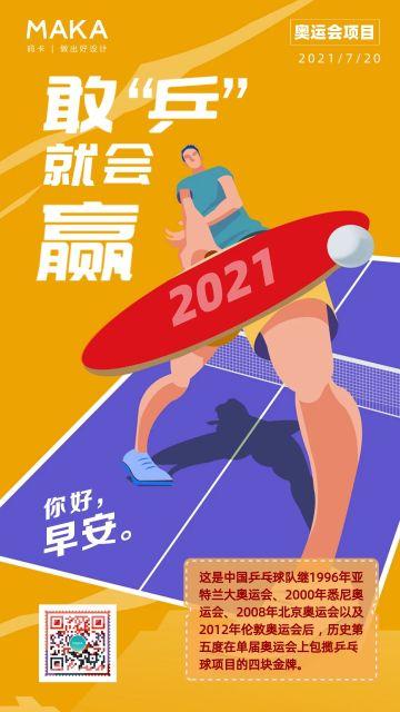东京奥运会简约插画奥运项目介绍日签