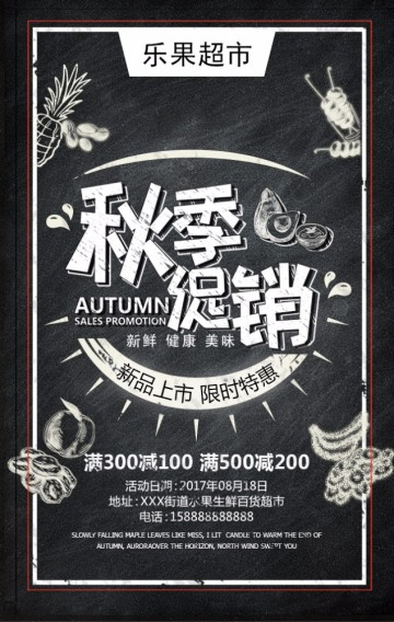 黑色手绘创意粉笔画秋季水果促销翻页H5