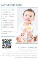 简约风宝宝成长纪念手册H5