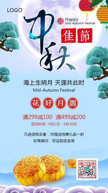 简约中秋节祝福贺卡企业个人商家中秋活动打折促销通用创意海报