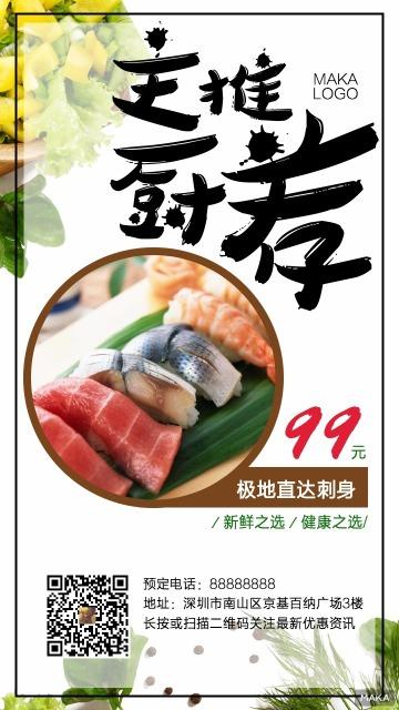绿色简约寿司主厨推荐促销宣传手机海报