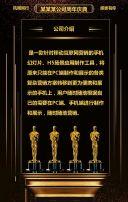 商务盛典年会邀请函星空大气磅礴颁奖晚会