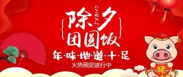 酒店新年年夜饭微信公众号封面大图