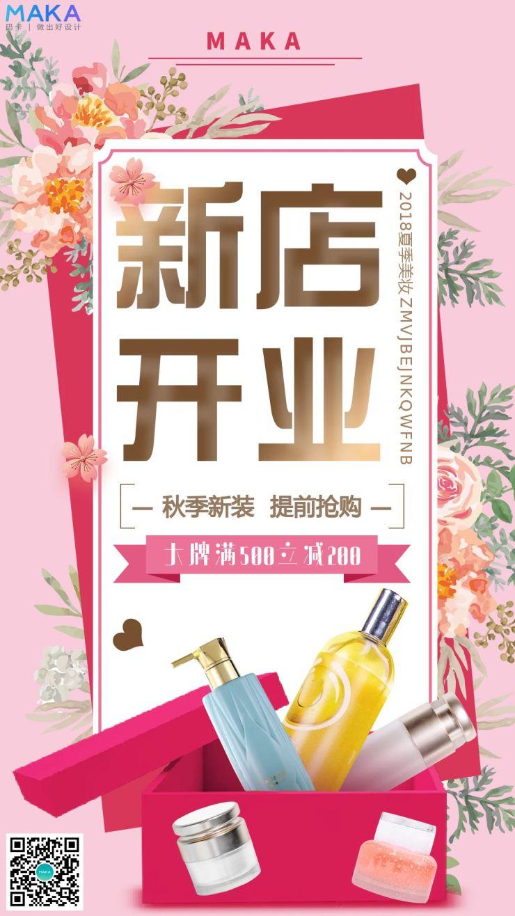 美妆开业 美妆手机海报