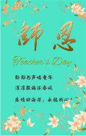 绿色简约教师节节日祝福翻页H5