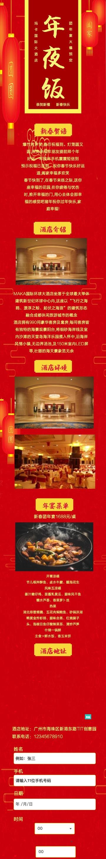 中国风古风红色餐饮酒店春节年夜饭预定推广单页