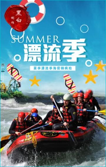 夏季漂流促销活动宣传