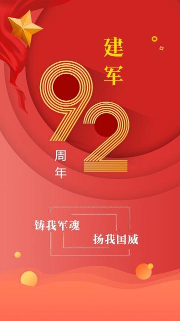 红色简约风建军节节日贺卡祝福海报