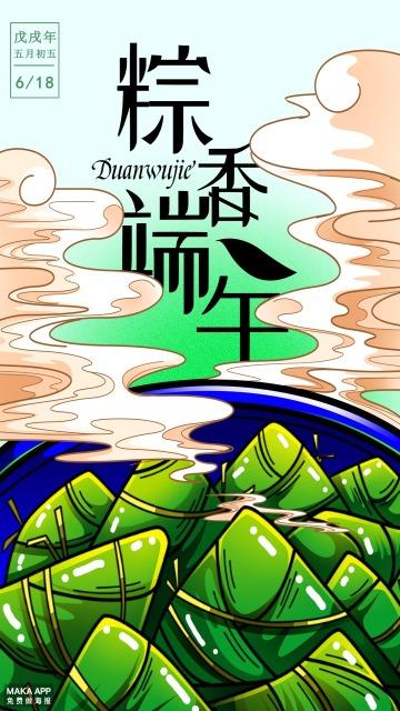 端午节手绘粽子插画