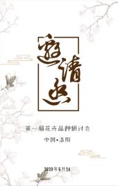 唯美中国风花鸟会议邀请函H5
