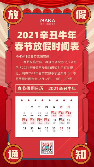 红色简约风格2021牛年春节放假通知宣传手机海报
