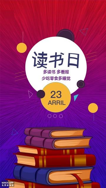 世界读书日创意海报4.23