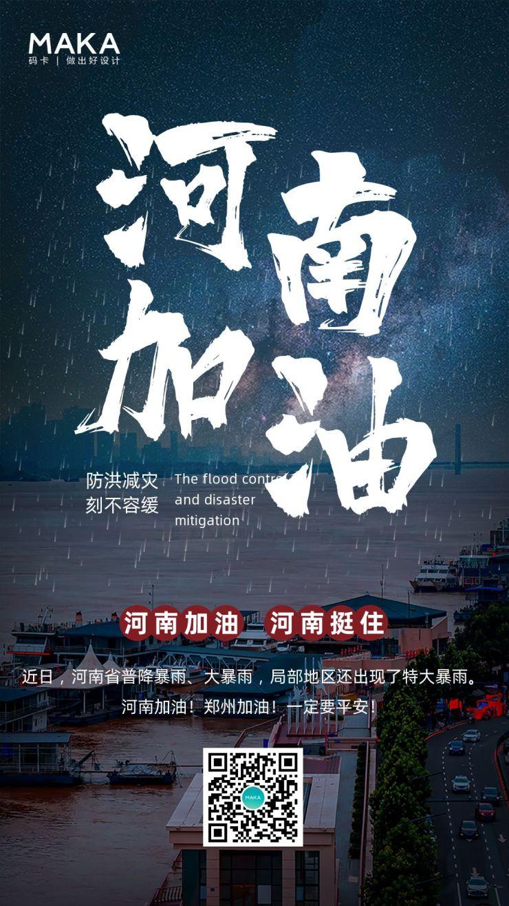 简洁励志治愈风时事热点河南暴雨台风专题-河南加油河南挺住鼓舞宣传海报